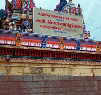Pongu Saniswarar- Agneeswarar temple