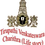 Tirupathi Shree Venkateswara Jeeva Charithra- Prayer Book