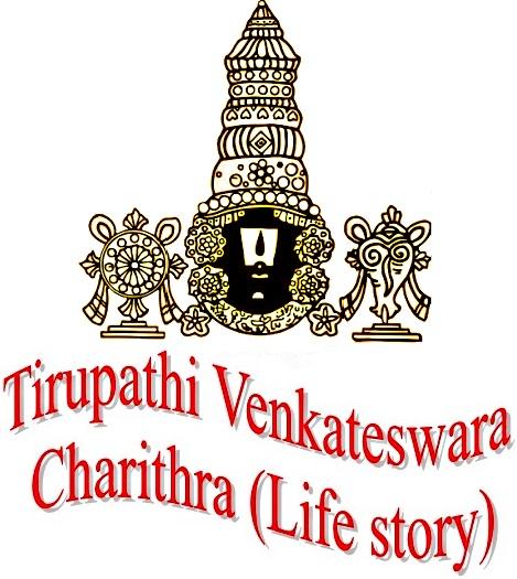 Tirupathi Lord Venkateswara Jeeva Charithra- Prayer Book