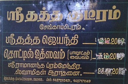 Datta Kuteeram, Sengalipuram / சேங்காலிபுரம்  ஸ்ரீ தத்த குடீரம்